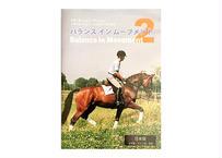 バランス イン ムーブメント2 日本語版