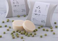 「 素為soap 」【 無添加 】 緑まめの豆乳せっけん[イランイラン&ラベンダー]/ 20g × 2個