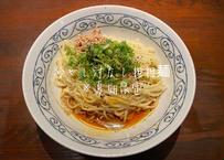 冷やし汁なし担担麺★夏限定