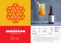 Ebbsession / エベセッション 6本セット