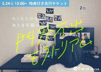 【5/24(日) 15:00】門外不出モラトリアム 特典付き先行チケット