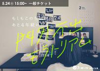 【5/24(日) 15:00】門外不出モラトリアム 一般チケット