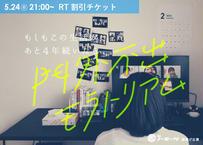 【5/24(日) 21:00】門外不出モラトリアム RT割引チケット
