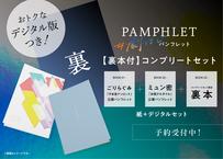 予約受付中【紙版+デジタル版】「HKT48、劇団はじめます。 #劇はじ 」【裏本付き】コンプリートセット