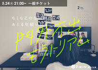 【5/24(日) 21:00】門外不出モラトリアム 一般チケット