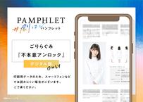【デジタル版】#劇はじ 劇団ごりらぐみ『不本意アンロック』公式パンフレット