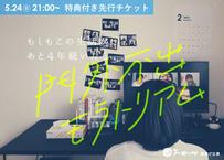 【5/24(日) 21:00】門外不出モラトリアム 特典付き先行チケット