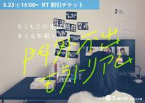【5/23(土) 15:00】門外不出モラトリアム RT割引チケット