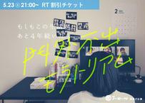 【5/23(土) 21:00】門外不出モラトリアム RT割引チケット