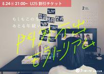 【5/24(日) 21:00】門外不出モラトリアム U25割引チケット