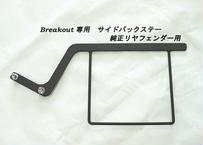 デタッチャブル・サイドバックステーKIT(純正リヤフェンダー用)