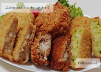 ふわmochi メンチ・コロッケ 15個詰合せ