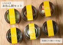 いちのせき おわん餅セット(6ヶ入り)
