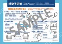 感染予防策「施設従業員の取り組み」ポスター