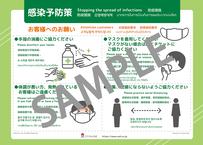 感染予防策「お客様へのお願い」ポスター