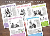 【定期便】 月刊「お母さん業界新聞 全国版」