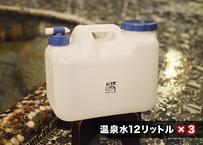温泉水12リットル×3