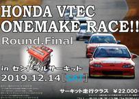ホンダVTECワンメイクレースエントリー代(レースクラス)