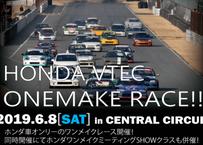 2020.2.27ホンダVTECワンメイクレースエントリー代60分x2(鈴鹿サーキット)
