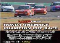 ホンダワンメイクチャンピオンカップレースエントリー代(50分x1本)