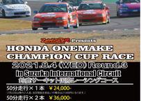 ホンダワンメイクチャンピオンカップレースエントリー代(50分x2本)