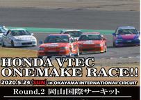 2020.5.24ホンダVTECワンメイクレースエントリー代(岡山国際サーキット)