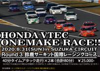 2020.8.31ホンダVTECワンメイクレースエントリー代40分x2(鈴鹿サーキット)