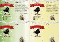 無料!発表会のパンフレットテンプレートNO.11-20