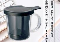 ハリオ HARIO ワンカップコーヒーメーカー ブラック(黒) OCM-1-B