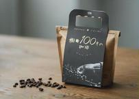 樹齢百年のコーヒー ブラジル 150g(手提げ付)
