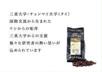 三重大学・タイ チェンマイ大学国際交流コーヒー(通称 チェンミ・コーヒー) 100g