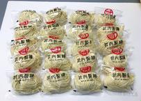 豚骨麺 50玉
