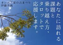 【オンユア夏の占まつり】伊藤李桃
