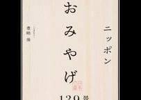 ニッポンおみやげ139景色