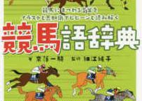 【読んで楽しい辞典シリーズ】競馬語辞典