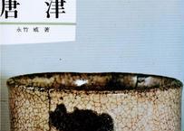 日本の陶磁6   唐津