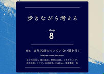 【リトルプレス】Step 8 まだ名前のついていない道を行く