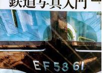 鉄道写真入門