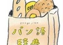 【読んで楽しい辞典シリーズ】パン語辞典
