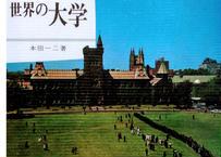 世界の大学