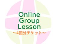 ONLINE  Group  Lesson  4回券