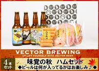 """◆味覚の秋◆""""ハムセット""""(クラフトビール4本+浅草ハム4種)"""