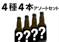 【VECTOR BREWING /ベクターブルーイング 4種4本アソートセット】
