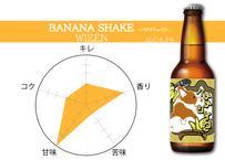 単品【4本セット】 BananaShake~バナナシェイク~