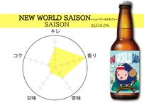 単品【6本セット】New World Saison~ニューワールドセゾン~