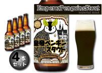 単品【4本セット】EmperorPenguinsStout~皇帝ペンギンスタウト~