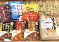 おうちで信州カレーセット【送料無料】