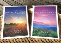 信州上田癒しのポストカード 写真家岡田光司 (24枚)