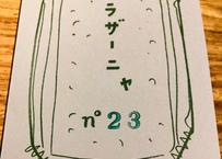 no.23「極上いりこと鱈、枝豆、とうがん、ハーブのとろとろラザーニャ」単品 3,500円(税別)