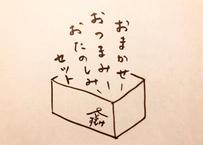 6月のおまかせおつまみおたのしみセット6月18日(金)発送分 7,000円(税別)